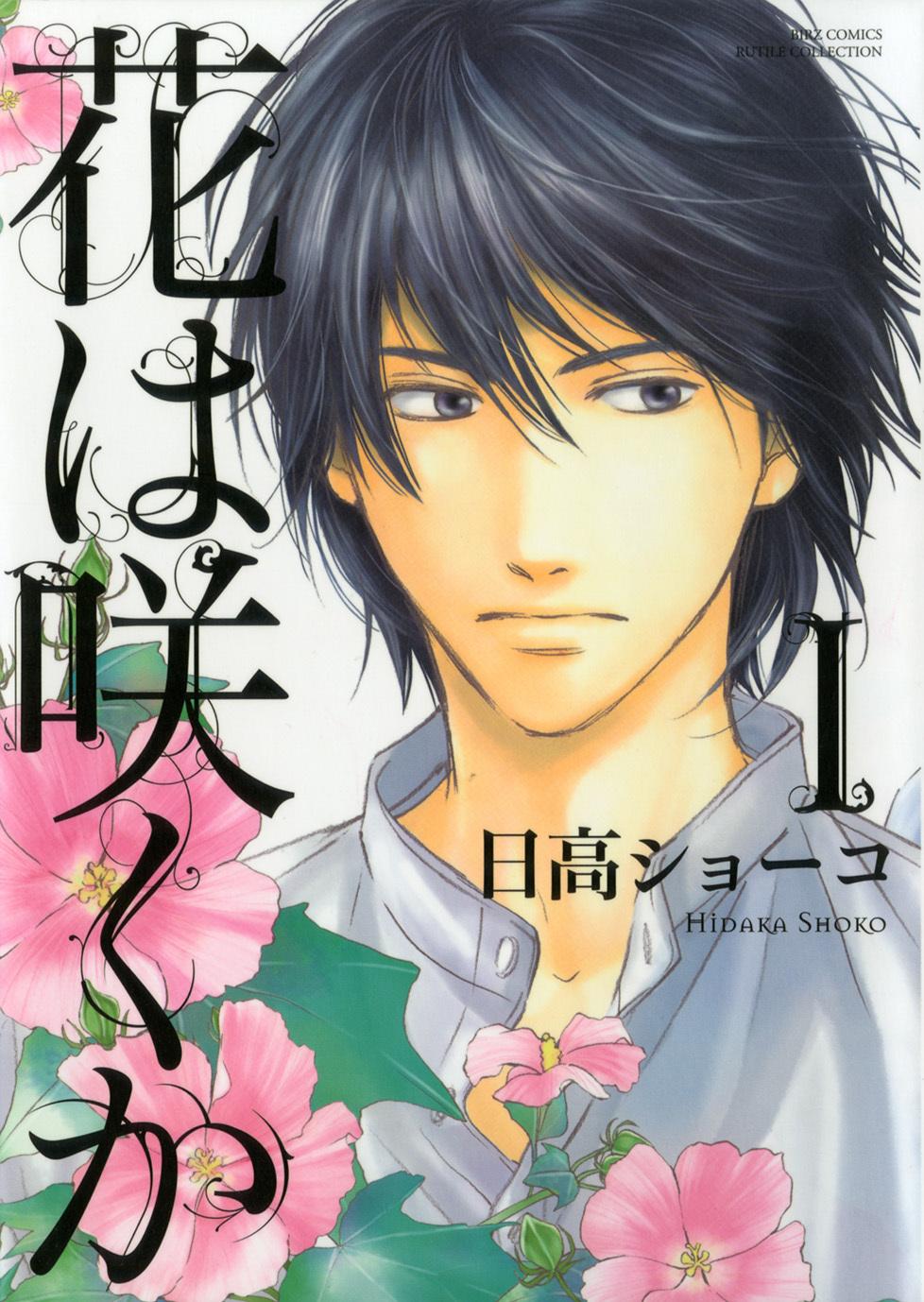 『花は咲くか』原作コミックス 1巻 (C)HIDAKA SHOKO,GENTOSHA COMICS 2009