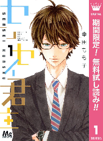 8月に映画公開『センセイ君主』原作コミック第1~3巻が期間限定無料で読める!