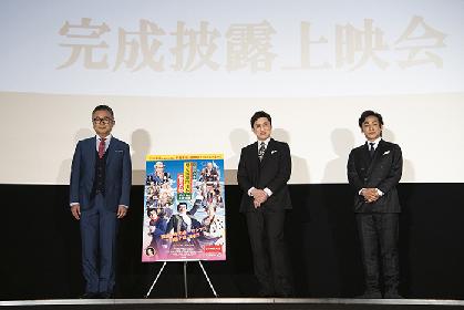 ネタバレトークにヒヤヒヤ~シネマ歌舞伎最新作『三谷かぶき 月光露針路日本 風雲児たち』完成披露試写会レポート