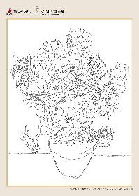 ゴッホの《ひまわり》をぬり絵で楽しもう 損保ジャパンがウェブサイト上にて無料提供をスタート