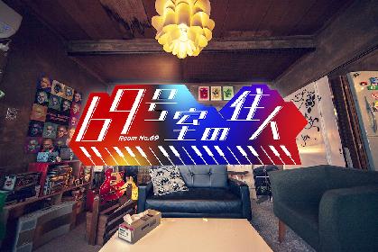 TOKYO MX『69号室の住人』特番にピエール中野 音楽シーンの状況や家での過ごし方を考える