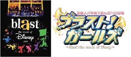 遼河はるひ、永島聖羅、西野未姫、バービーが「芸能人ブラスト!部」結成、『ブラスト!:ミュージック・オブ・ディズニー』特別番組も