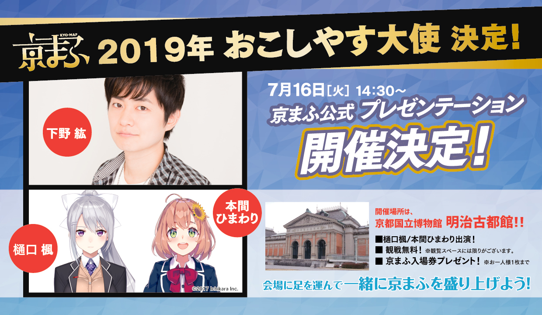 『京都国際マンガ・アニメフェア2019』おこしやす大使決定、プレゼンも実施