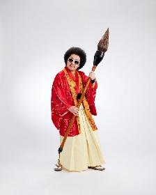レキシ、『映画クレヨンしんちゃん』で初の声優挑戦&劇中でレキシ作のラクガキも登場 主題歌「ギガアイシテル」がJ-WAVEでフル尺解禁