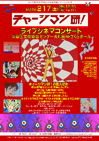 最初で最後か? 伝説のアニメ『チャージマン研!』が奇跡のシネマコンサートに!