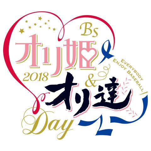 『Bsオリ姫&オリ達デー2018』として開催される7月16日(月・祝)の北海道日本ハムファイターズ戦