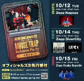 ROTTENGRAFFTY トリビュートアルバムツアー振替公演の各地のゲストに四星球、Dragon Ash、MUCC、10-FEET