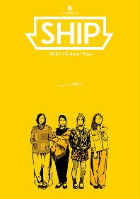 浮世企画が新作公演『SHIP』~多彩な日替わりゲストを招く二部構成の平成感謝祭