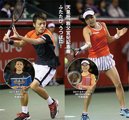 『三菱 全日本テニス選手権93rd』はITC靱テニスセンターで11月4日(日)まで開催中