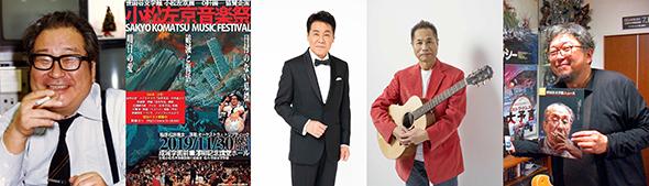 SPICEの小松左京音楽祭の記事の一覧です