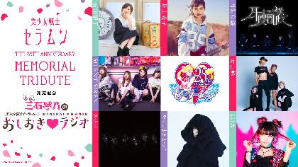 石田燿子もゲスト出演するセーラームーントリビュートアルバム発売記念ラジオを公開 LiSA、サイサイ、BiSHからコメントも到着