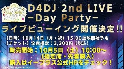 『D4DJ 2nd LIVE -Day Party-』ライブビューイング販売スタート!全20名のキャスト寄せ書きサインポスタープレゼントキャンペーンも開始