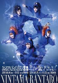 ミュージカル「忍たま乱太郎」第8弾再演、5年生が駆けるメインビジュアル