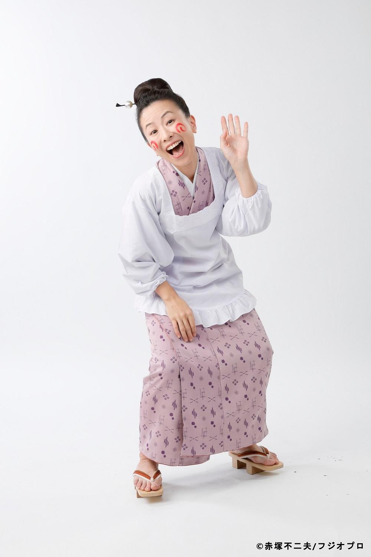 熊五郎の妻役:大嶋奈緒美 (C)赤塚不二夫/フジオプロ
