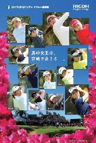 """鈴木愛が逃げ切るのか はたまた韓国""""三銃士""""が奇跡の逆転を果たすのか 賞金女王を決する「LPGAツアーチャンピオンシップリコーカップ」"""