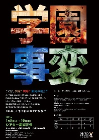 阿部快征、掛川僚太、渡邉ひかるが出演、桝井賢斗が脚本・演出を担当 舞台『学園事変』の上演が決定
