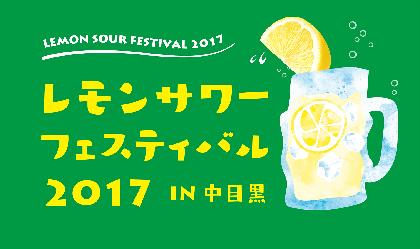 レモンサワーに特化した日本初の大型飲食イベント『レモンサワーフェスティバル』が中目黒で開催決定