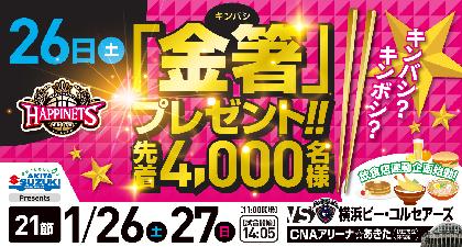 金星ならぬ…B1秋田が来場者に「金箸」をプレゼント!