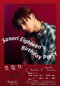 さなり、生誕祭ライブ『Sanari Eighteen's Birthday Party』大阪・アメリカ村 BIGCATにて開催決定
