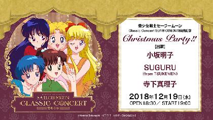 『美少女戦士セーラームーン Classic Concert 2018』CD&DVD発売を記念した、クリスマスパーティーが開催