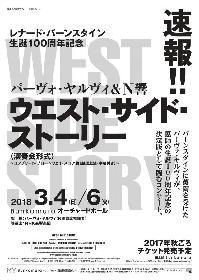 NHK交響楽団が『ウエスト・サイド・ストーリー』楽曲を初全曲演奏 レナード・バーンスタイン生誕100周年記念