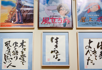 『鈴木敏夫とジブリ展』レポート 平成と令和をまたぐ23日間だけ開催される、「言葉」のジブリ展