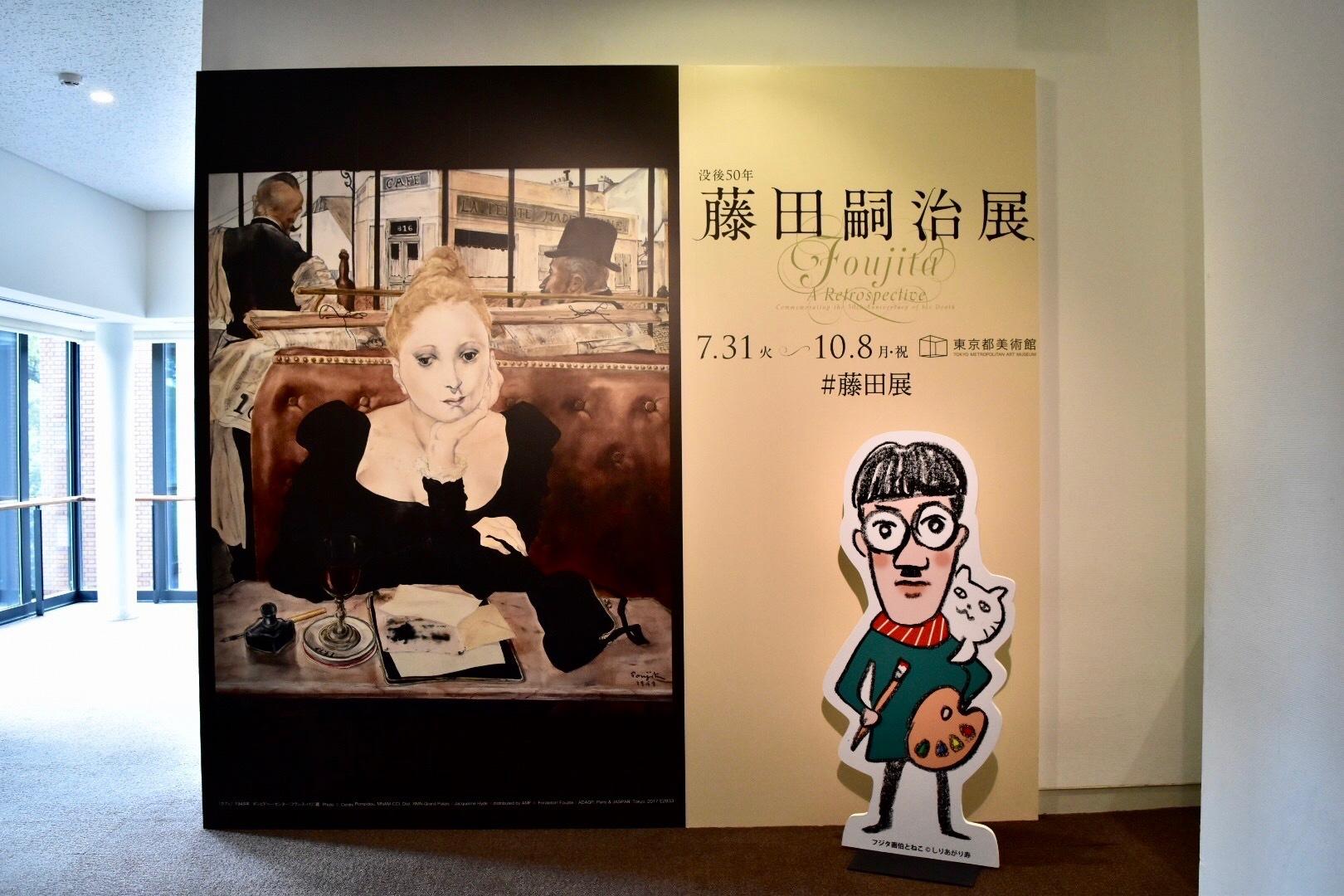 展覧会メインビジュアルとしりあがり寿さんの「フジタ画伯とねこ」のパネル