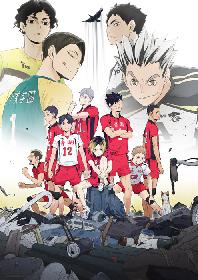 『ハイキュー!!』最新シリーズOVA『ハイキュー‼ 陸(りく) VS(たい) 空(くう)』発売決定! TVアニメ第4期もスタート