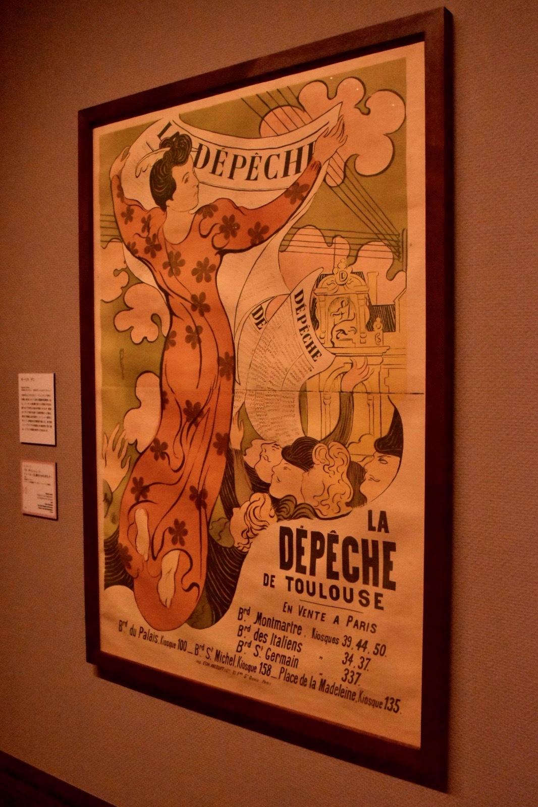 モーリス・ドニ《『ラ・デペッシュ・ド・トゥールーズ』紙のためのポスター》1892年