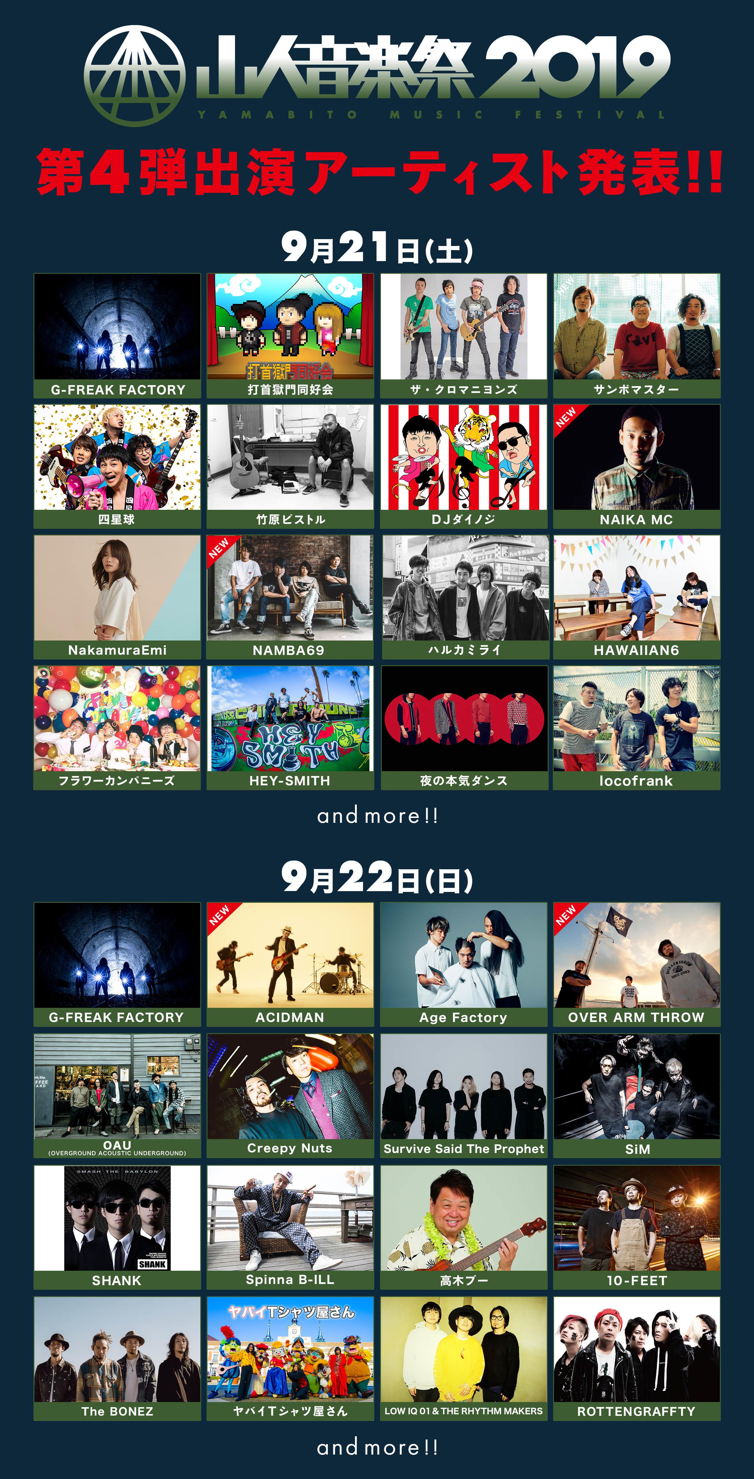 『山人音楽祭2019』出演アーティスト