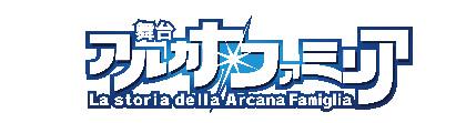 舞台『アルカナ・ファミリア4』特典情報解禁 「さばきの時間」&ハイタッチ会の開催が決定!