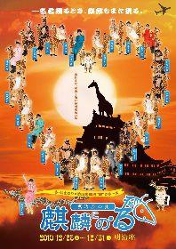 平野良、安西慎太郎らキャストが登壇! 舞台『明治座の変 麒麟にの・る』オンライン上映会をStreaming+でライブ配信