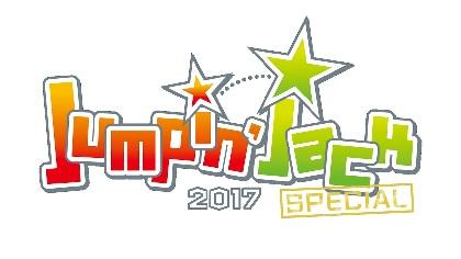 『Jumpin'jack』の特別版イベントにSUPER BEAVER、BIGMAMAらが出演決定