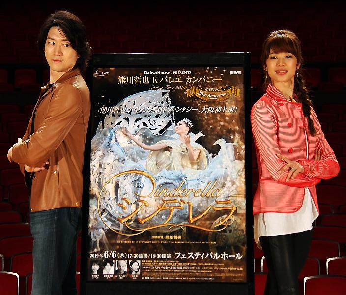 待望の「シンデレラ」大阪公演まであとわずか! (C)H.isojima