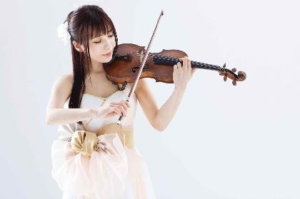 アニソン、ボカロ、映画音楽をクラシックで楽しむ バイオリニスト石川綾子のコンサートシリーズ