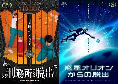 リアル脱出・謎解きができるテーマパーク『東京ミステリーサーカス』、オープニングコンテンツ第2弾が発表に