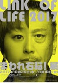 """資生堂が""""新しい美""""の創造にとりくむ 『LINK OF LIFE 2017まわれ右脳!展』が開催に"""