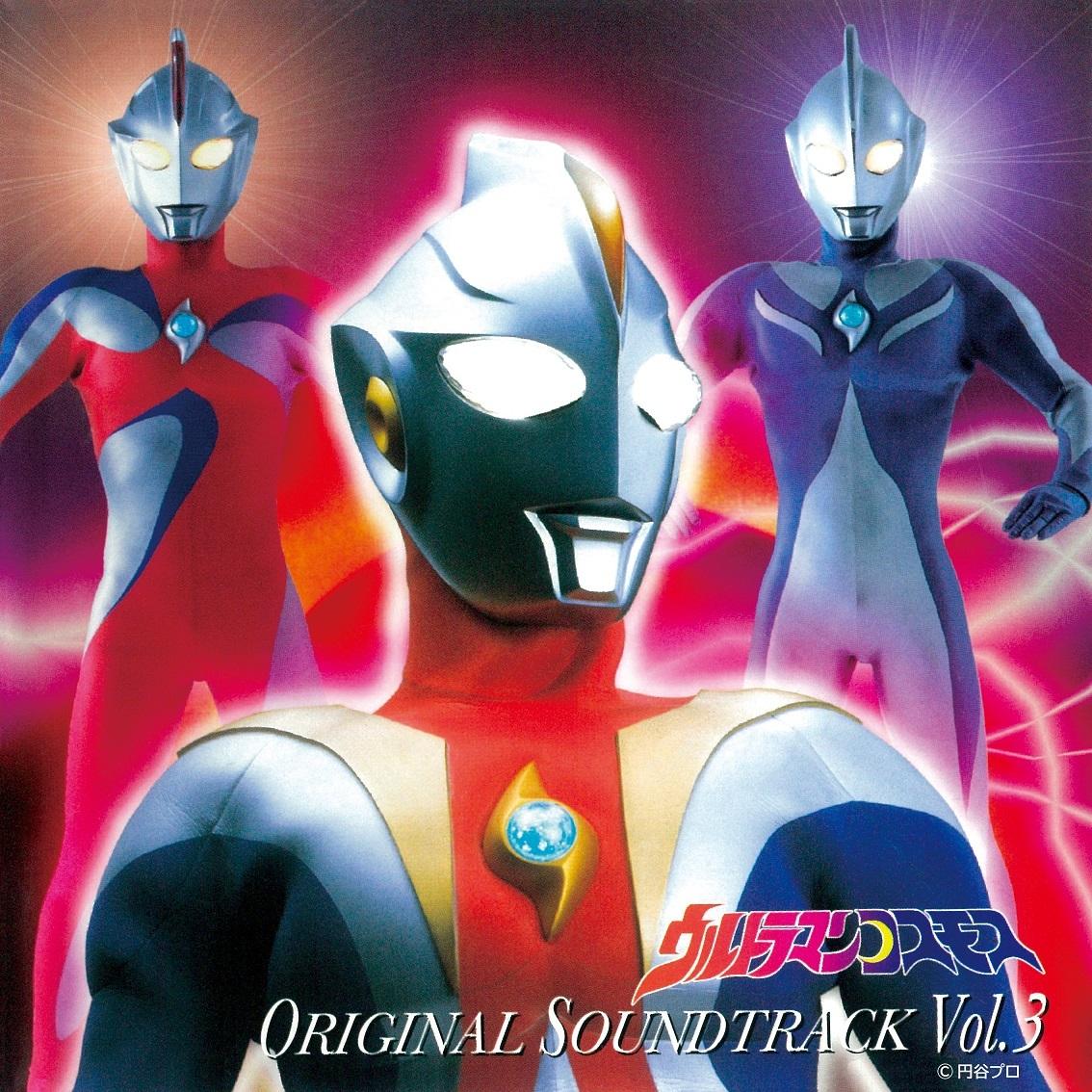 『ウルトラマンコスモス オリジナル・サウンドトラック Vol.3』 (C)円谷プロ