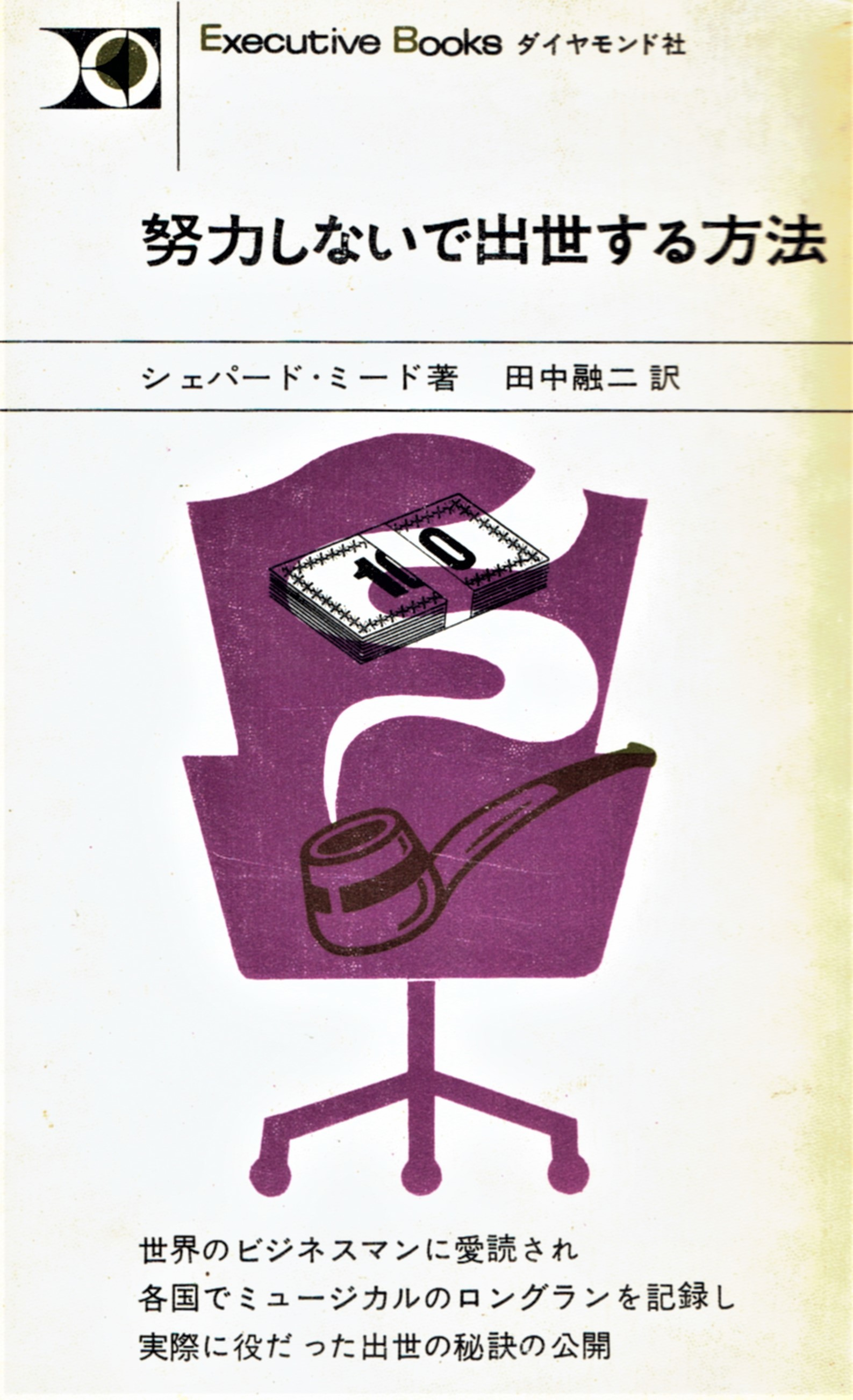 原作本は、1964年に翻訳出版。「雑用係から脱出する法」や「責任を転嫁する法」、「ワンマンのお気に入りになる法」などに項目分けされている。