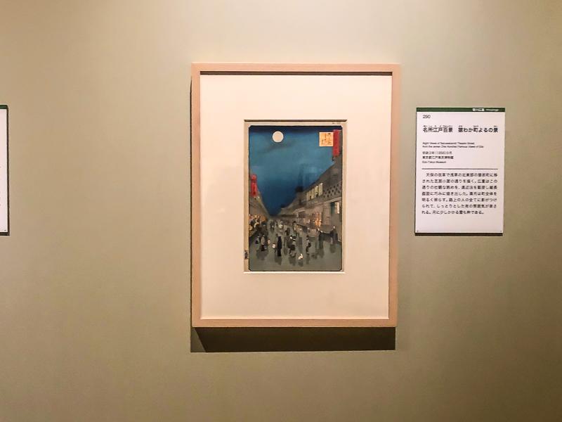 歌川広重《名所江戸百景 猿わか町よるの景》安政3年(1856)9月(東京都江戸東京博物館)は前期(11/19-12/15)のみの展示。写楽の役者絵とあわせて楽しみたい方は、前半の来館を!