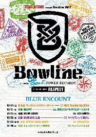 ブルエンがキュレーターを務めるイベント『Bowline』 キュウソ、MONOEYES、ヤバTら全6組の出演を発表