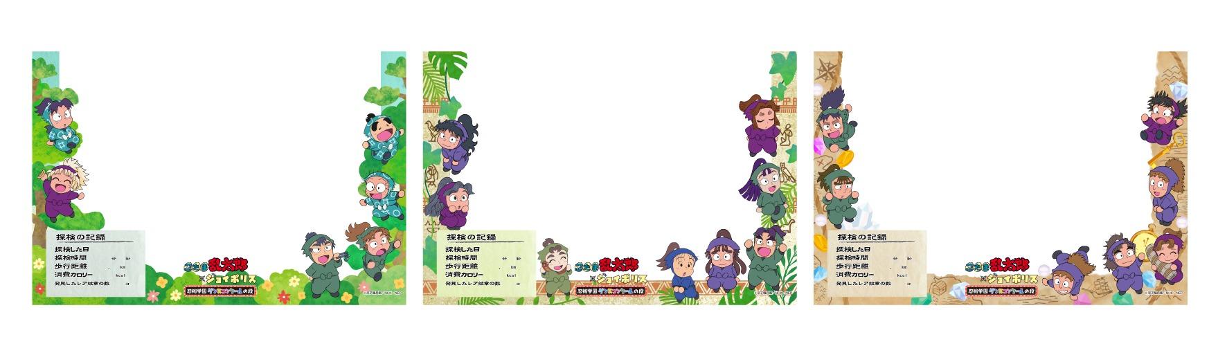 「ジョイポリ探検隊」 フレームイメージ(全3種)