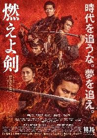 映画『燃えよ剣』、公開日決定し主演岡田准一ら俳優陣によるアクションシーン満載の最新予告映像も公開