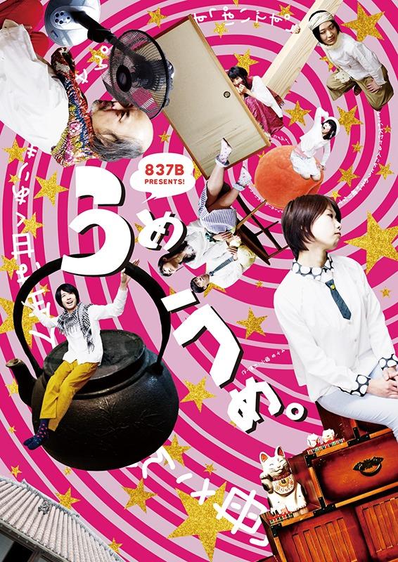 837B Presents 第5回公演「うめうめ。」 提供:837B