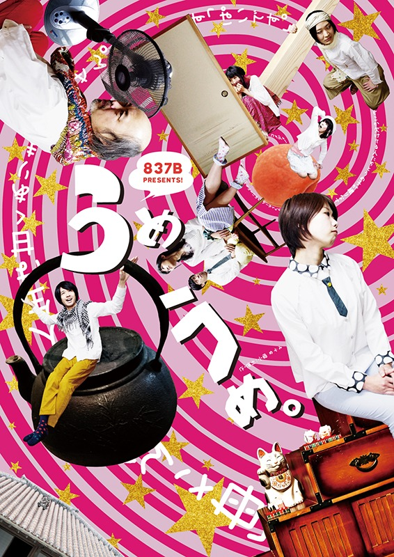 837B Presents 第5回公演「うめうめ。」