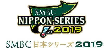 日本一は巨人かホークスか!? 『SMBC日本シリーズ』のチケットは本日から一般発売