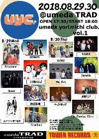 タワレコ梅田大阪マルビル店がumeda TRADと共同企画イベント『umeda yorimichi club』を開催