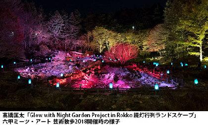 自然とアートの融合『六甲ミーツ・アート 芸術散歩2019』で紅葉と夜のアート作品を鑑賞できるナイトミュージアム開催