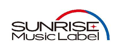 サンライズ音楽出版が新レーベル「SUNRISE Music Label」設立、この秋から新事業を稼働