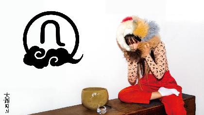 パスピエの大胡田なつき、自身がプロデュースするブランド「大胡田N」を旗上げ、第一弾として京都のブランド「SOU・SOU」とのコラボ商品を発売